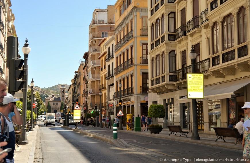 Улица Католических Королей. По ней можно легко добраться до Альгамбры пешком.