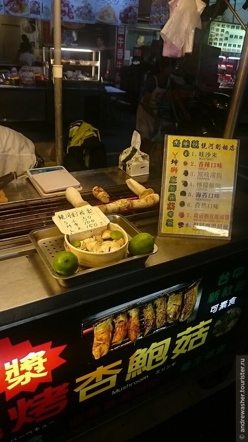 А Вы что делаете по ночям, пока мы тут на Тайбэйском ночном рынке грибочки барбекью потребляем-с? Все свежайшее-с.