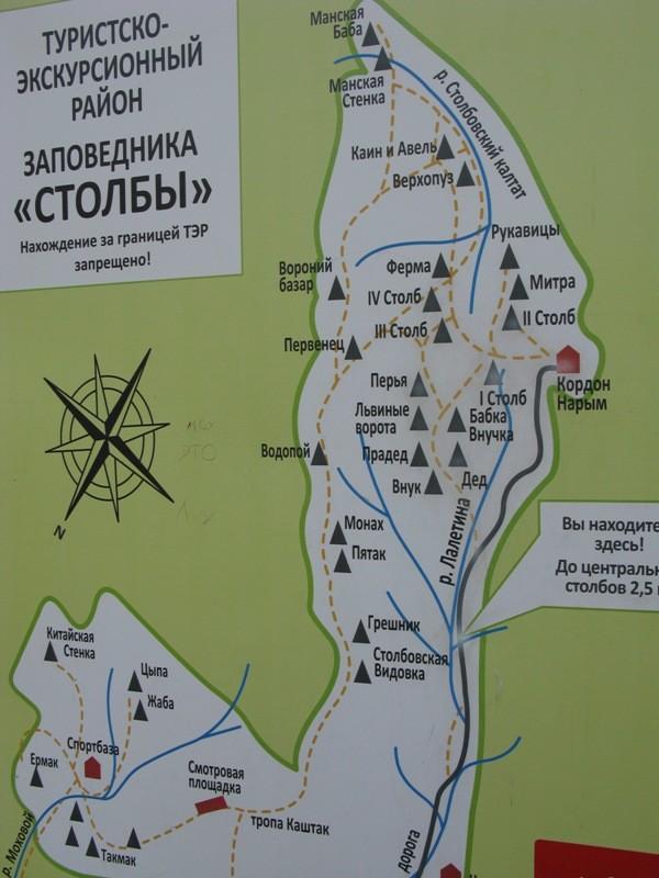 """Карта заповедника """"Столбы"""""""