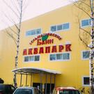 Аквапарк в Кирове