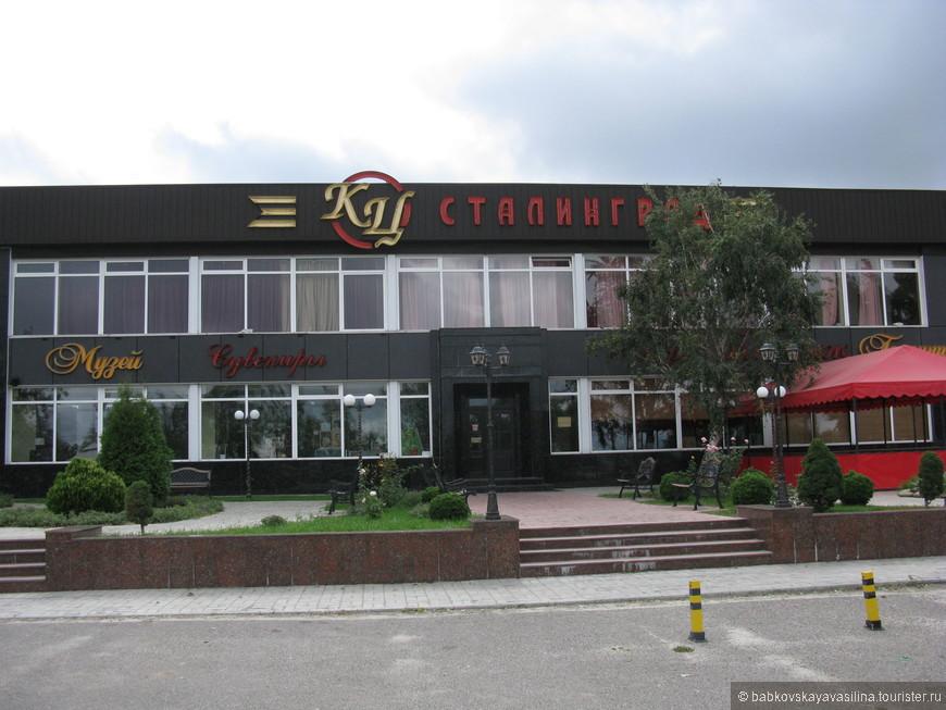 """Вид на гостиницу """"Сталинград"""".   Фасад здания."""