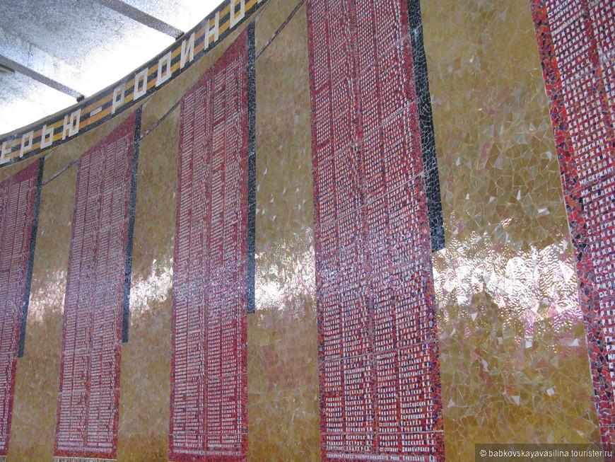 Стены Пантеона украшают тридцать четыре мозаичных панно с именами павших воинов.  Невероятное количество фамилий. От них рябит в глазах.  Но это далеко не полный список...