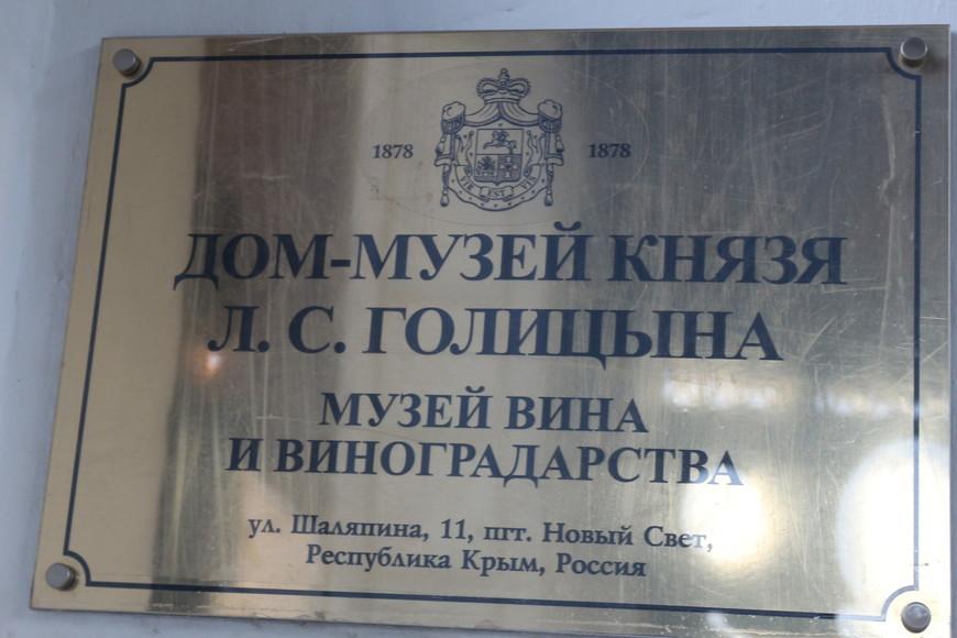 Пожалуй самое знаменитое место в поселке  Новый Свет, что в Крыму - это дом Льва Сергеевича Голицына.   Здание, похоже на небольшой замок, очень выделяется среди других.  Князь Голицын был основателем и создателем русского шампанского.