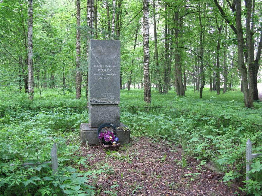 Где-то в дебрях мы нашли могилу И.В. Гурко. Однако есть версия, что тела там нет. И где оно находится, не известно.