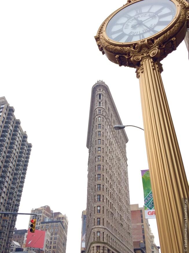 Flatiron building - один из старейших зданий в Нью-Йорке. Дом в виде формы утюга.
