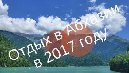Отдых в Абхазии в 2017 году, 03:01