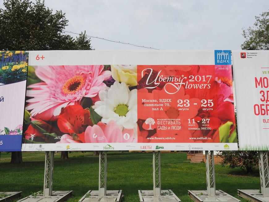 Ежегодная выставка цветов на ВДНХ