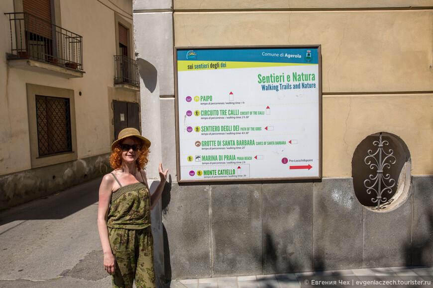 Маршрутов здесь несколько, но нас интересует Sentiero degli dei.
