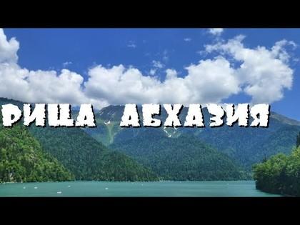Рица Абхазия, 02:27