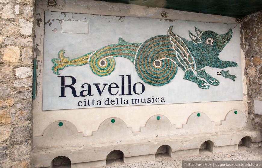Визитная карточка Равелло.