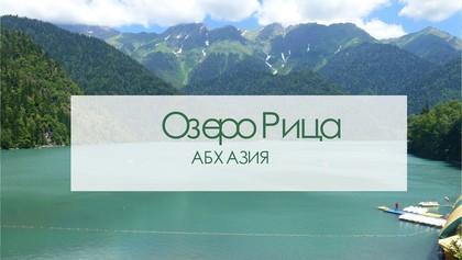 Озеро Рица Абхазия, 03:23