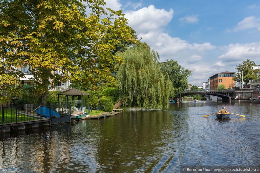 Лучшего расположения в городе и не придумаешь. Небольшая речка протекает по тихим районам Гамбурга, переходя в центре в живописное озеро.