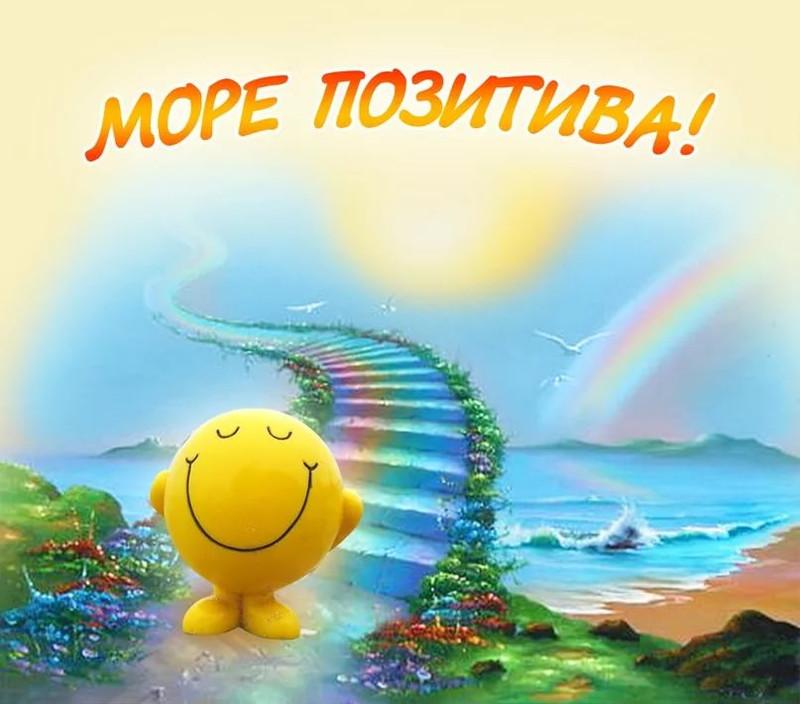 День, красивые открытки с позитивом и душевностью