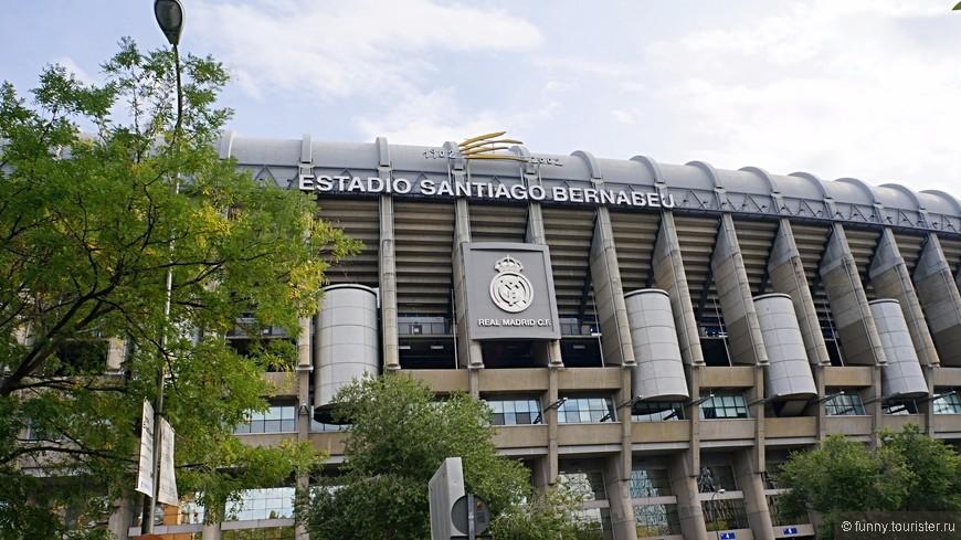 Стадион Реала