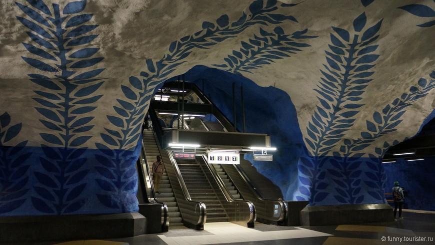T-Centralen – основной узел стокгольмского общественного транспорта. Данная станция является наиболее популярной среди жителей и гостей Стокгольма. Она объединяет все существующие линии стокгольмского метро, а её помещение является двухуровневым. Верхняя часть находится на глубине 8.5 м, нижний уровень расположен в 14 м от поверхности. Сначала станция называлась Centralen, но её часто путали с одноименным железнодорожным вокзалом, поэтому в 1958 году была прибавлена буква T. T-Centralen имеет два выхода – на площадь Сергельсторг и на улицу Васагатан. Более десяти дизайнеров одновременно работали над оформлением помещения. Станция вырублена в скале, её своды характеризуются асимметричностью форм и отсутствием отделки, вместо этого они лишь покрыты слоем краски. Арки и нижние части пилонов окрашены в голубой цвет, в тон им расписаны стены.