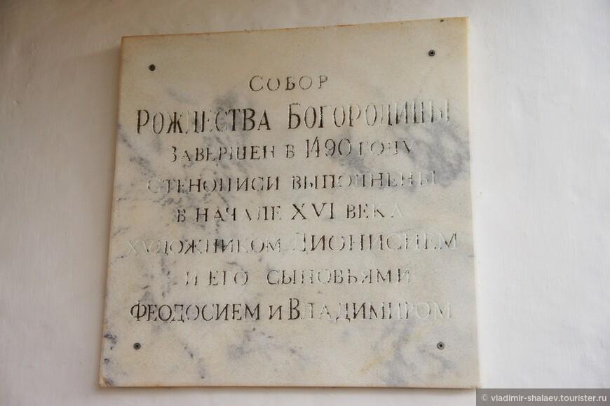 В 1502 году в Ферапонтов монастырь был приглашен иконописец Дионисий с артелью.