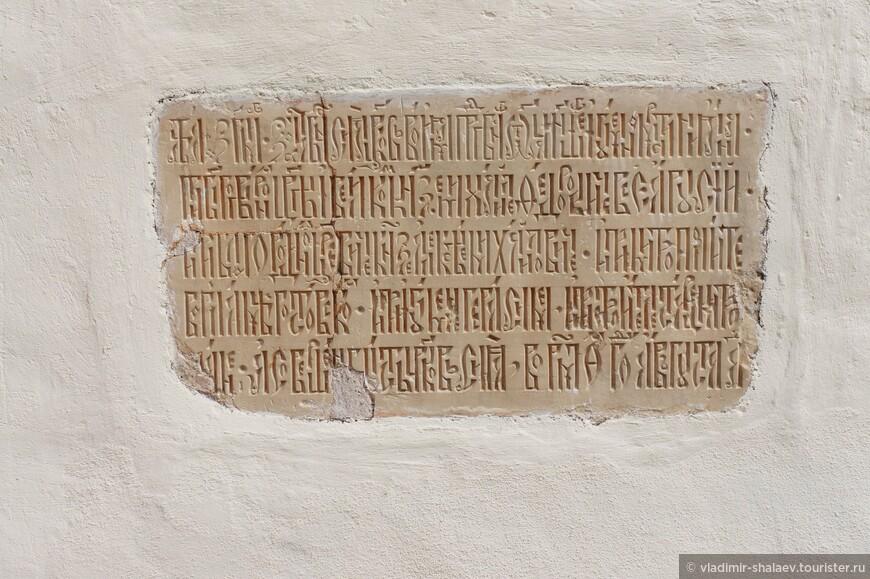 На белокаменной храмоздательной доске храма имеется резная надпись, сообщающая о завершении его строительства 1 августа 1641 года.