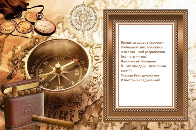 рамка открытка на день рождения руководителю мужчине
