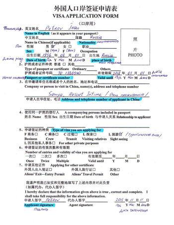 Виза на Хайнань