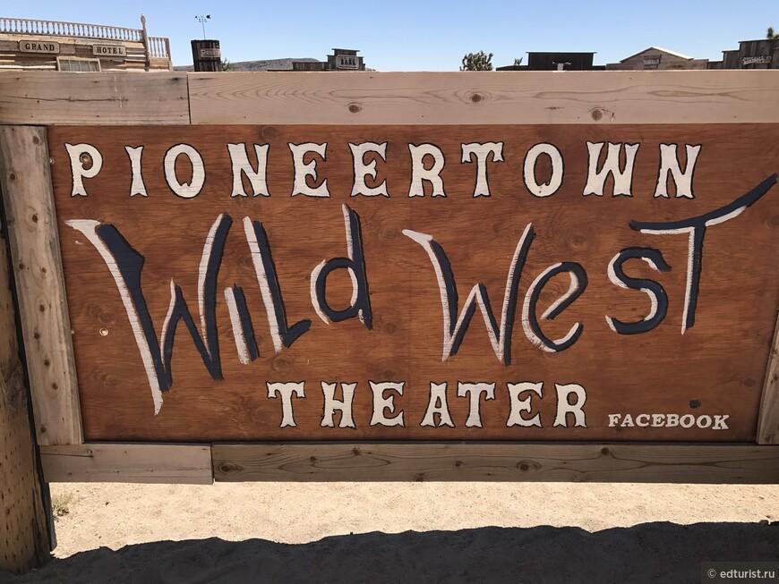 В этом театре по определённым дням проходит шоу в стиле Дикого Запада