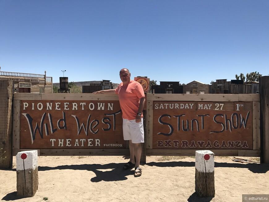 Добро пожаловать в Pioneertown Wild West