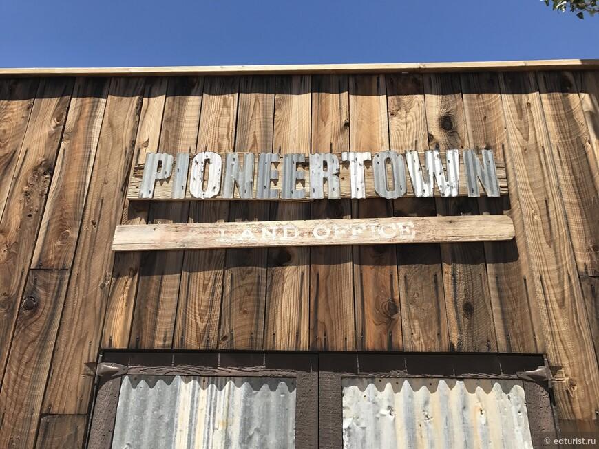 Земельный офис городка Pioneertown