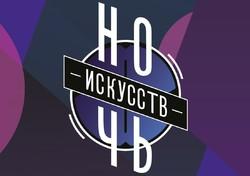 В России 4 ноября пройдет Ночь искусств