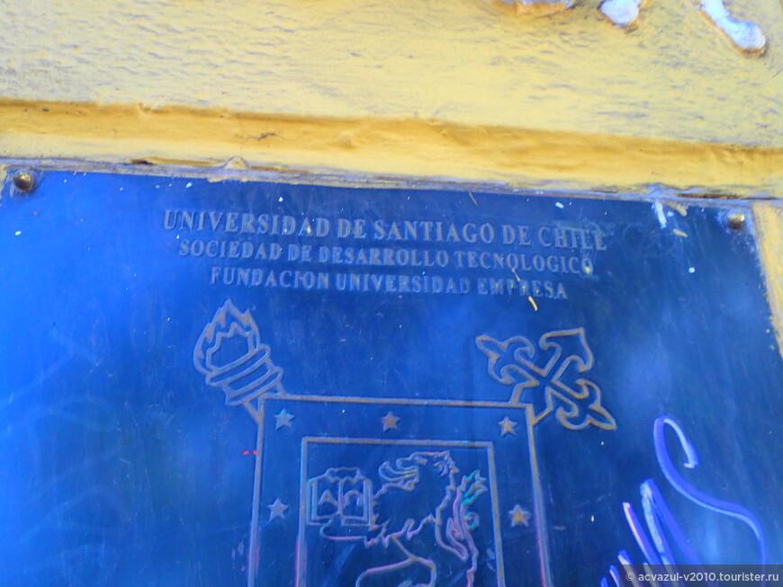 Изображение флага Университета. Белое поле означает чистоту и добрые намерения. Оранжевая книга является Книгой Знаний. Лев является геральдическим животным города Сантьяго, и он олицетворяет собой авторитет, безопасность, суверенитет и великодушие. Синяя вышивка означает справедливость и мудрость. Девять звёзд означают школы, породившие университет. Горящий факел символизирует ясность. Красный крест это латинский крест Ла Крус де Сантьяго, апостола святого Иакова покровителя столицы Чили, чьё имя носит университет. Трудовой лозунг: «Labor lætitia nostra» — с латинского языка переводиться как: «Работа это наша радость». Это лозунг Школы искусств и ремесел, созданный 6 июля 1849.