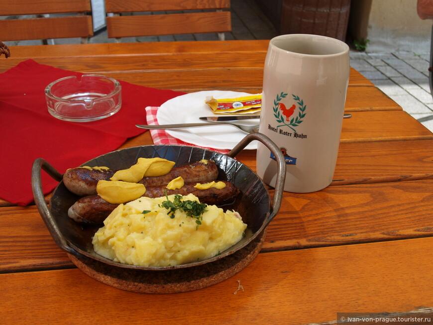 Потекли слюнки? Да, это традиционная еда - колбаски, горчица, картофельное пюре, и пиво, конечно!