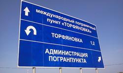 Автобус прорвался в Россию через границу с Финляндией, пострадал таможенник