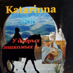 kaтаринна888