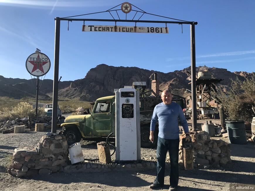 Золотой рудник Techatticup Mine - этот рудник по праву считается самым старым, самым знаменитым и самым богатым золотым рудником штата.