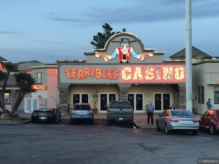 Местное казино