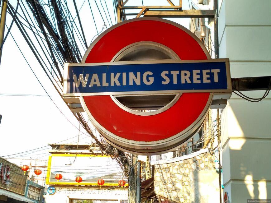 Где находится Волкин Стрит (Walking Street). Местоположение Волкин Стрит на карте Паттайи и описание