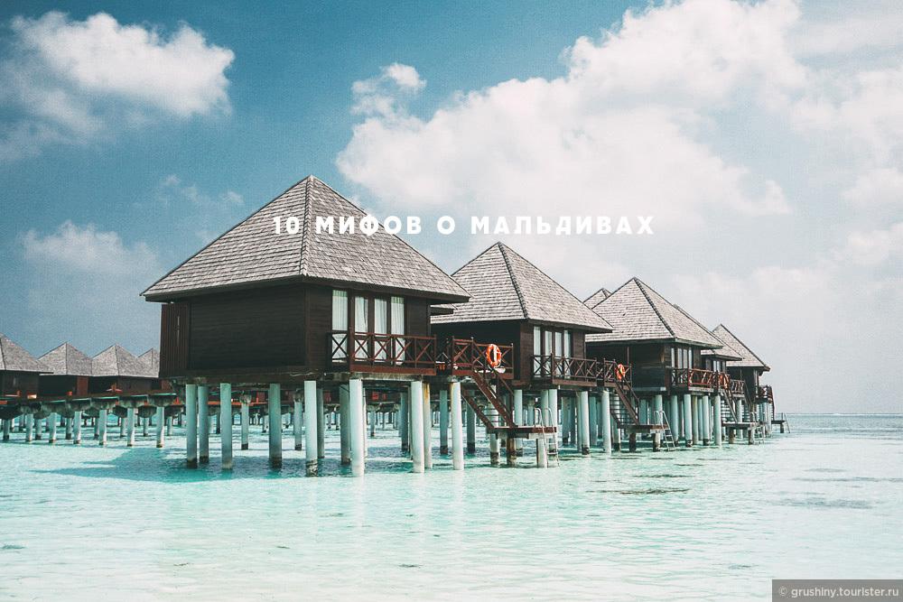 10 мифов о Мальдивах