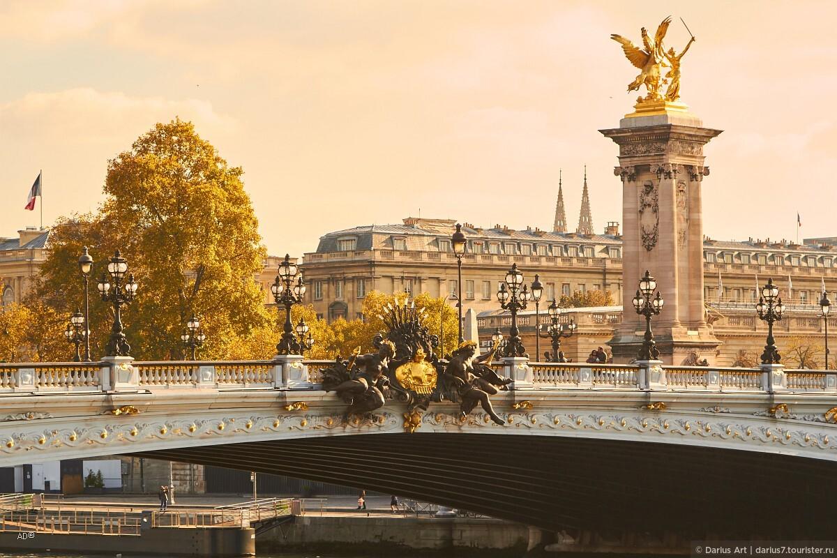 original Париж. Легендарный Мост Александра III.