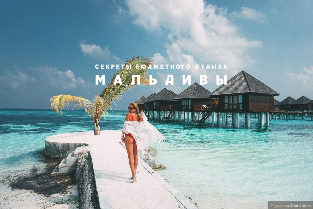 Бюджетные Мальдивы: как отдохнуть по цене Тайланда?