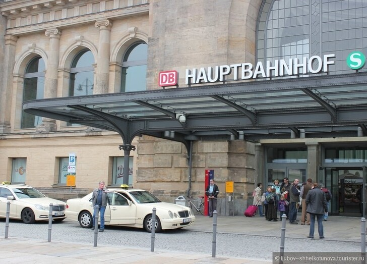Ж/д вокзал Дрездена (рядом автовокзал) © Любовка