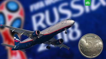 «Аэрофлот» продал первый билет за 5 рублей футбольному болельщику