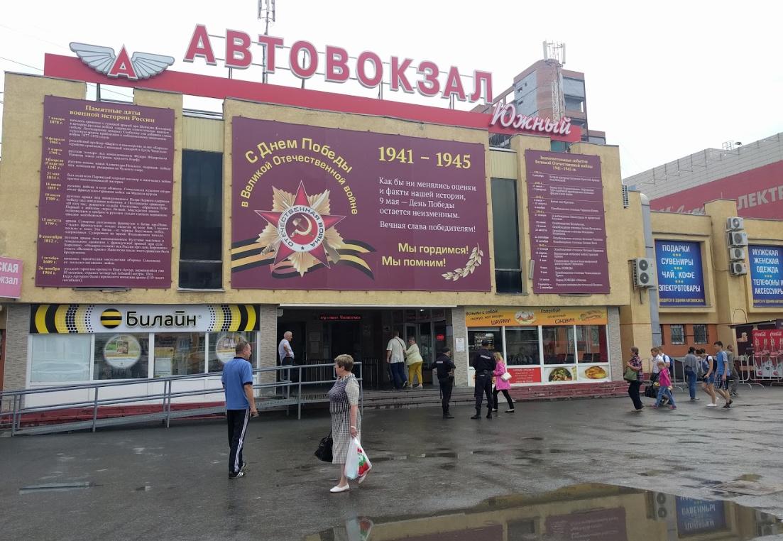 devushki-na-chas-yuzhniy-avtovokzal-foto-porno-red-alert
