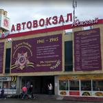Южный автовокзал Екатеринбурга