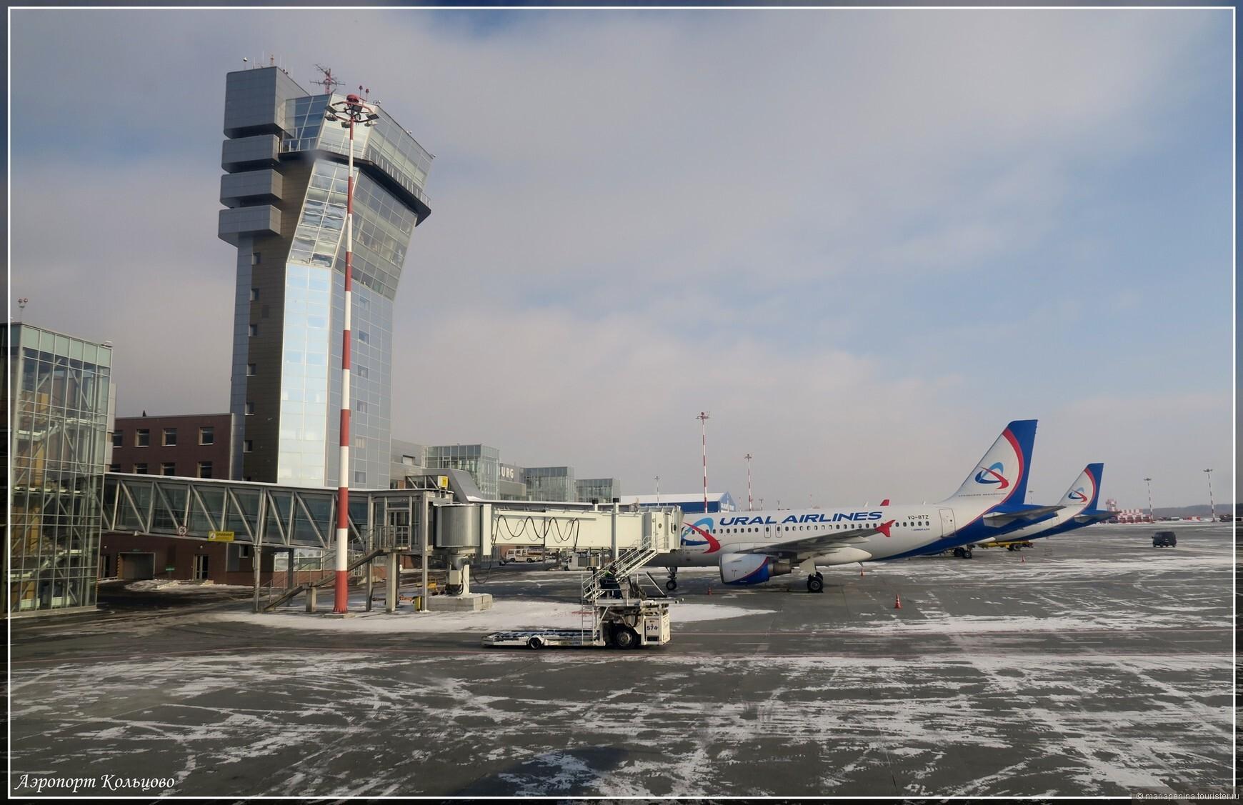 Как добраться от вокзала Екатеринбурга до аэропорта Кольцово