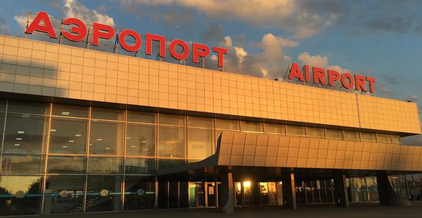 Аэропорт Волгограда «Гумрак» имени Алексея Маресьева