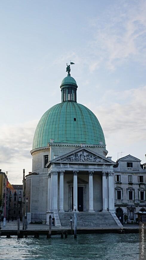 Церковь носит название Сан Симеоне Пикколо . С 9 века на этом месте стояла церковь, нынешнюю построили в 18 веке.Она была одна из последних церквей построенных в Венеции.