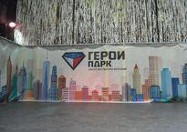 ГЕРОИ ПАРК в Екатеринбурге