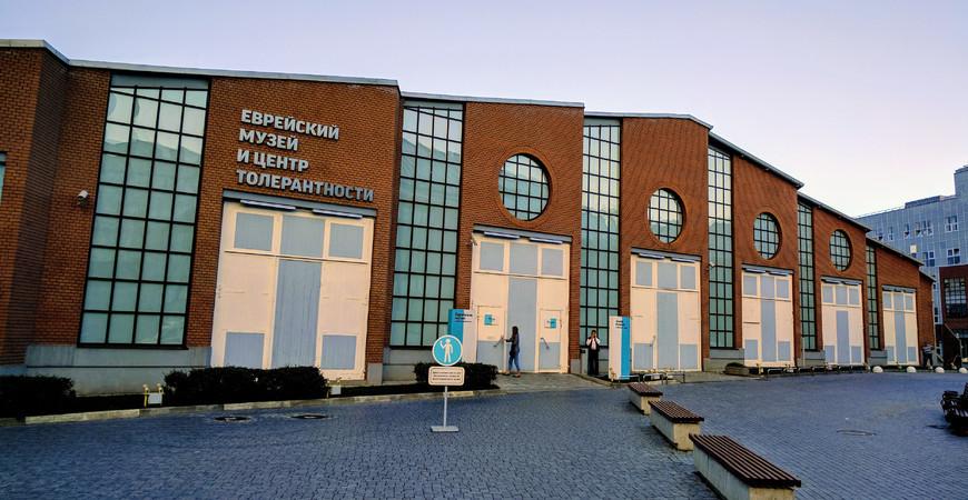 Еврейский музей и центр толерантности в Москве