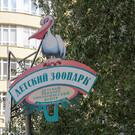 Детский зоопарк города Омска