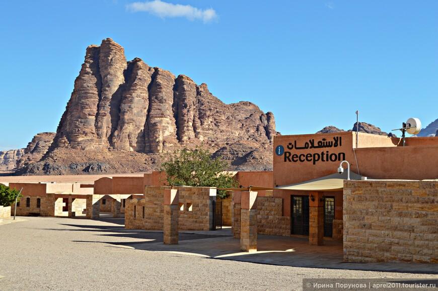 Пустыня Вади-Рам находится примерно в 60 километрах от курорта Акаба. Пустыня объявлена заповедником и  включена в список всемирного наследия ЮНЕСКО. Неожиданно увидеть ресепшн на входе в пустыню, но он есть...