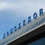 Аэропорт Москвы «Домодедово»