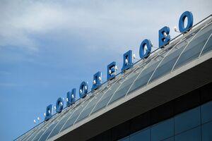 Аэропорт Москвы «Домодедово» имени Михаила Ломоносова